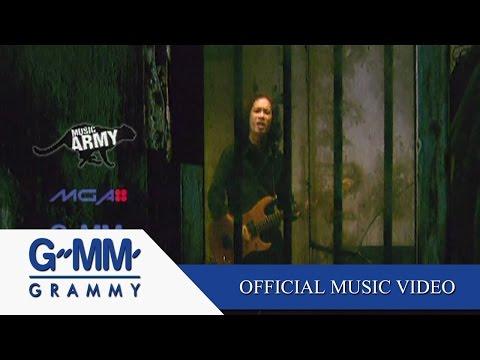 ช่องว่างในหัวใจ - เสือ ธนพล 【OFFICIAL MV】
