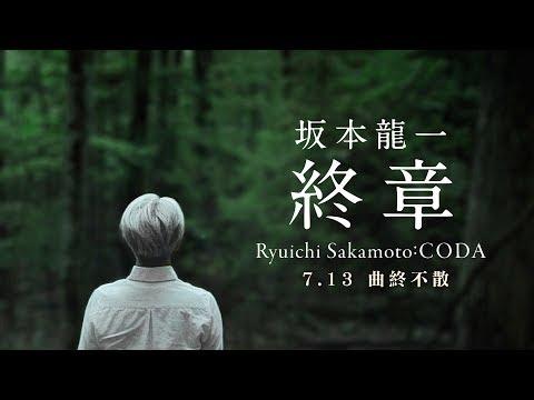 7.13《坂本龍一:終章》國際中文版30秒預告
