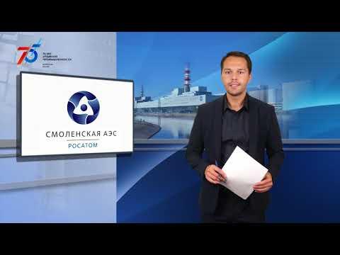 Новости САЭС от 13.10.2020