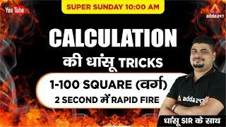 10 AM - CALCULATION की धाँसू TRICKS धाँसू Sir के साथ !!! 1-100 Square ( वर्ग ) - RAPID FIRE