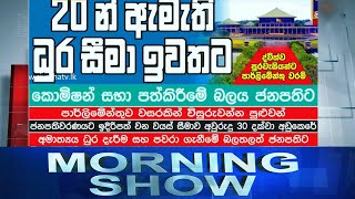 Siyatha Morning Show | 04 . 09 . 2020 |