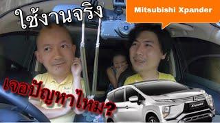 รีวิว พูดคุย Mitsubishi Xpander ผู้ใช้งานจริง กับปัญหาที่เจอ @Linkไปเรื่อย