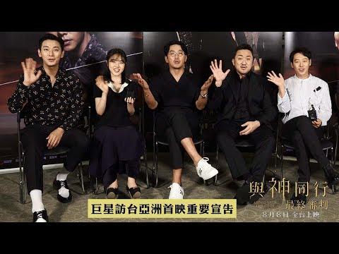 【與神同行:最終審判】巨星訪台亞洲首映重要宣告!