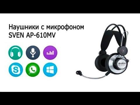 Наушники с микрофоном SVEN AP-