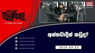 Neth Fm Balumgala (2019-04-25)