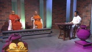Sangaadhikaranaya - (2019-09-13) | ITN