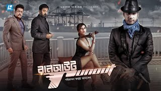 Run Out(রান আউট )Bangla Full Movie | Shajal Noor, Mousumi Nag | Laser Vision