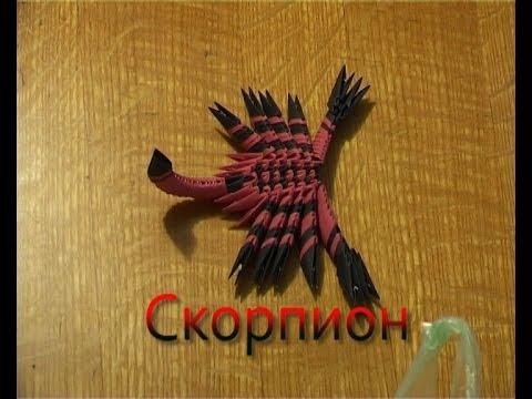 Как сделать скорпиона из