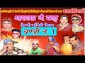 Chando No.1   Sindhi Comedy Full Movie   अहमदाबाद जी मशहूर   चंडो न. 1