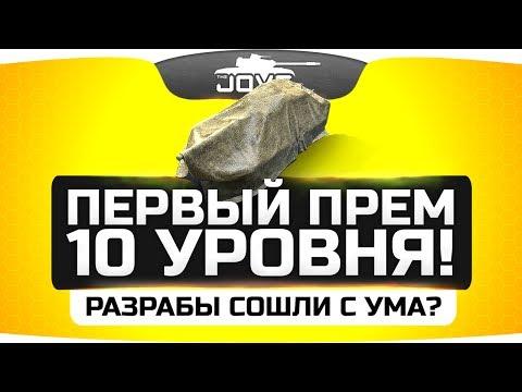 Разработчики сошли с ума?! ● Первый прем-танк 10 уровня!