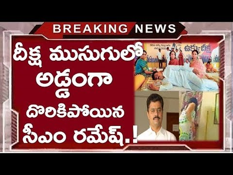 Cm Ramesh Redhandedly Caught In Hunger Strike In Kadapa Steel Plant Strike | Ap Viral News