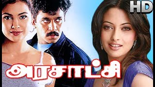 Arasatchi | Arjun,Lara Dutta | Tamil Superhit Action Movie HD