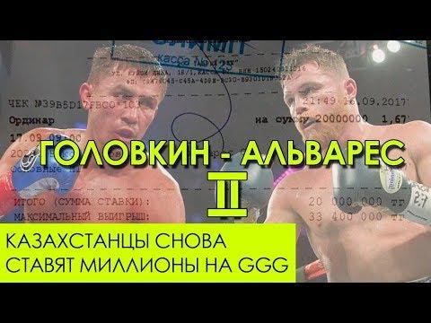 Головкин - Альварес II/Казахстанцы снова ставят миллионы на GGG