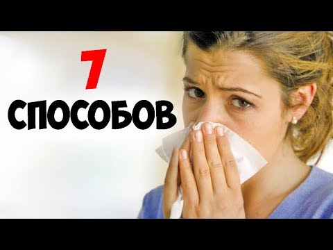 0 - Як швидко зупинити нежить у домашніх умовах