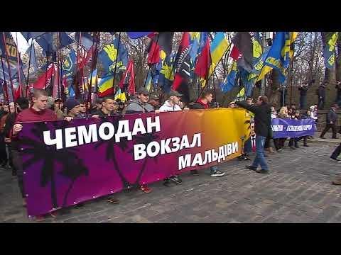 """Націоналісти провели у Києві багатотисячний Марш сили нації """"За українське майбутнє без олігархів!"""""""