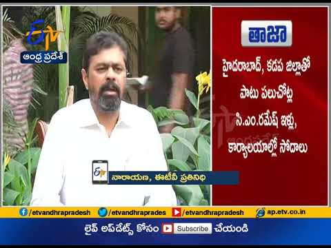 IT Raids | on TDP MP CM Ramesh Residences | at Hyderabad & Kadapa