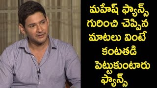 Mahesh Babu EMOTIONAL Words about His Fans @ Mahesh Babu Exclusive Interview