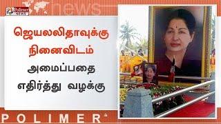 ஜெயலலிதாவுக்கு நினைவிடம் அமைப்பதை எதிர்த்து வழக்கு தள்ளுபடி | #JayalalithaMemorial | #SC