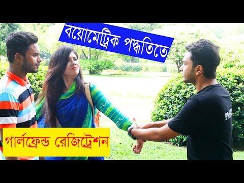 Biometric Girlfriend Registration | Bangla New Funny Video | Prank King Entertainment