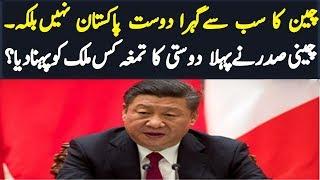 China and pakistan friendship No