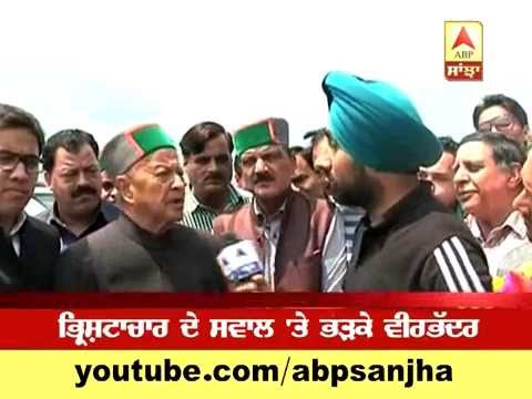 MUST WATCH : HOW VIRBHADRA SINGH IS UPSET ON QUESTIONS OF ABP