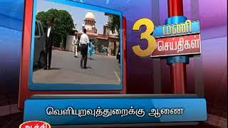 12TH DEC 3PM MANI NEWS