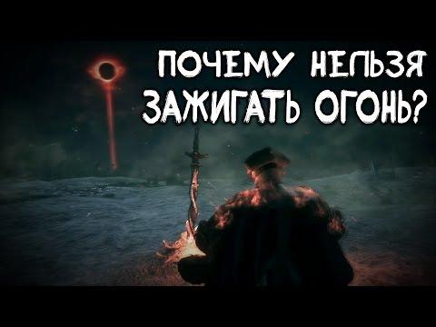 Dark Souls 3 Lore - Почему НЕЛЬЗЯ зажигать Огонь?