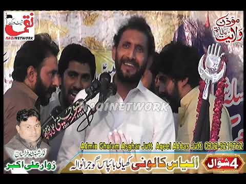 Zakir Habib Raza Haidery 4 Shawal 2019 ilyas Colony Gujranwala