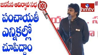 Pawan Kalyan Talks on Future Panchayat Elections | Janasena Formation Day Mahasabha | hmtv News