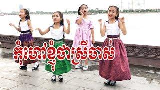 កុំហៅខ្ញុំថាស្រីចាស់ By Kong Chanrotha - Dance Cover By Kids of Super Chicken Group