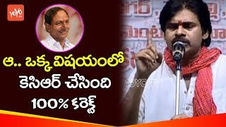 Pawan Kalyan Supports Telangana CM KCR Over World Telugu Conference Issue | Jana Sena