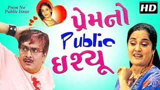 Prem No Public Issue HD Superhit Comedy Gujarati Natak Siddharth Randeria GUJJUBHAI