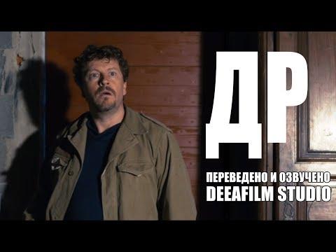 Короткометражка «ДР» | Озвучка DeeAFilm