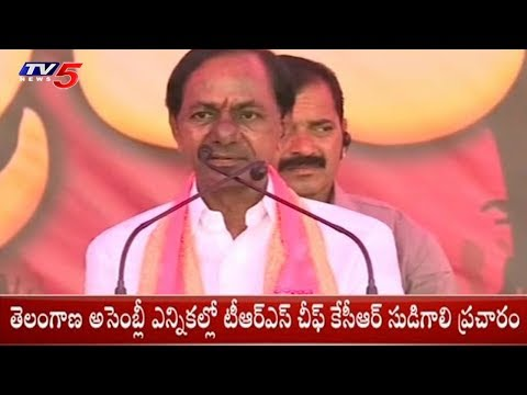 TRS Chief KCR Election Campaign For Telangana Assembly Elections | #ElectionsWithTV5 | TV5 News