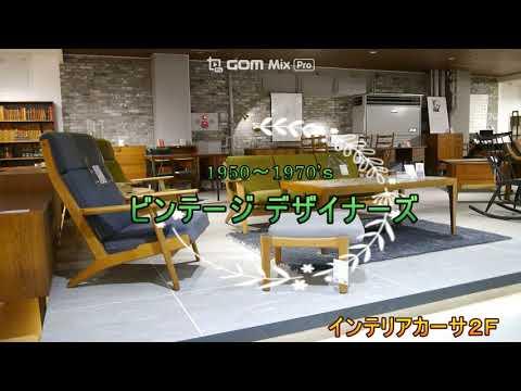 2Fビンテージフロア 散歩【動画】part2