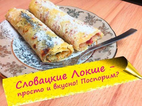Словацкие картофельные лепешки - Локше (Lokše)