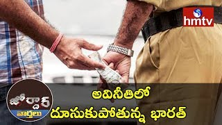 India Stands At 81 In Corruption | Jordar News  | hmtv News