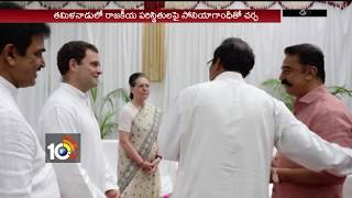 Kamal Haasan Meets Sonia Gandhi and Rahul Gandhi In Delhi | About Tamil Nadu Politics