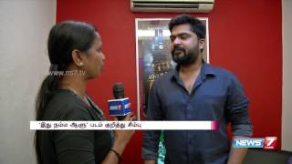 Simbu reveals his real-life relationship with Nayanthara | Super Housefull | News7 Tamil