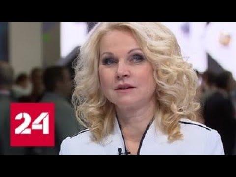 Татьяна Голикова: до начала июня мы отработаем механизмы выявления самозанятого населения - Россия…