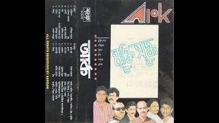 ARK  (আর্ক) - Biday Bela Rekhe gelam smrity