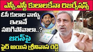 Public Comments Over YS Jagan Takes Decision On BC,SC,ST Caste Reservations | Myra Media