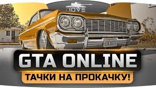 Тюнинг Стрим по GTA Online! Джов и банда мутят Тачки На Прокачку!