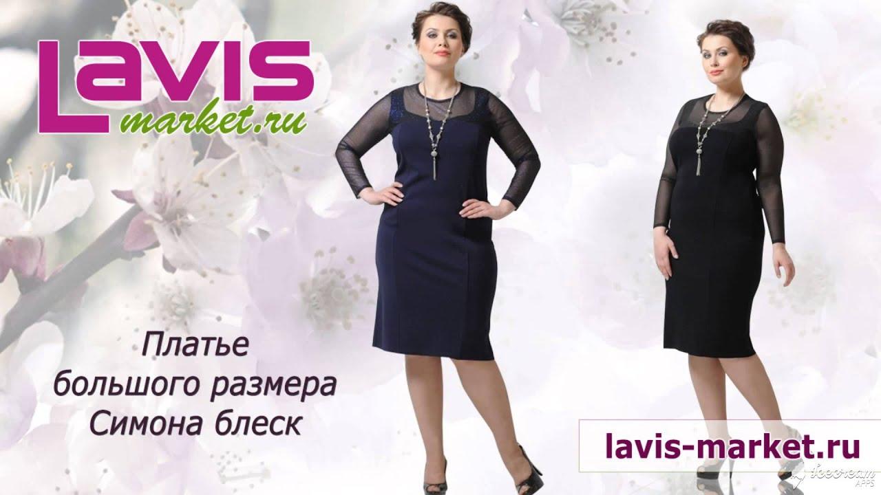Платья для полных женщин своими руками фото как сшить
