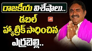 Errabelli Dayakar Rao Got Double Hat Trick Elected as MLA | Political Carrer | CM KCR
