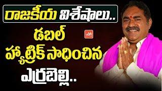 Errabelli Dayakar Rao Got Double Hat Trick Elected as MLA | Political Carrer | CM KCR