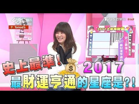 台綜-女人我最大-20161223 史上最準! 2017最財運亨通的星座是?!