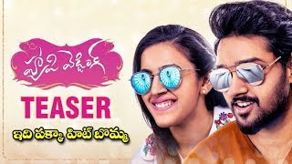 Happy Wedding Telugu Movie Teaser | Niharika Happy Wedding First Invitation | Sumanth Ashwin