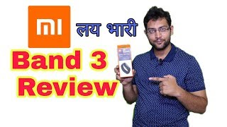 Mi Band 3 Review - Xiaomi fitness band   लय भारी ..!