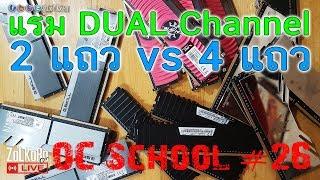 OC School EP#26 - แรม 2 แถวกับ 4 แถว บน Dual Channel ทำไมแนะนำ 2 แถวเพื่อการโอเวอร์คล๊อก ?